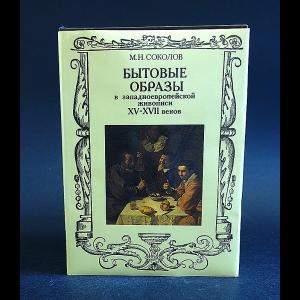 Соколов Михаил - Бытовые образы в западноевропейской живописи XV - XVII веков