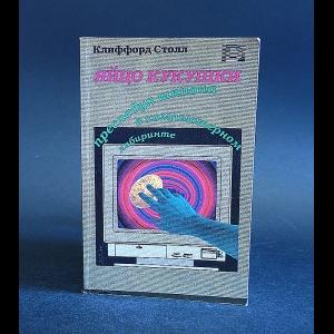 Столл Клифф - Яйцо кукушки, или Преследуя шпиона в компьютерном лабиринте