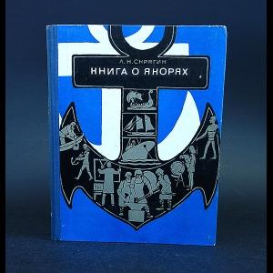 Скрягин Л.Н. - Книга о якорях