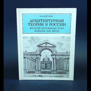 Евсина Н.А. - Архитектурная теория в России второй половины XVIII - начала XIX века
