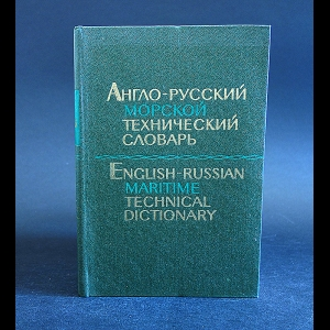 ФаворовПетр  - Англо-русский морской технический словарь
