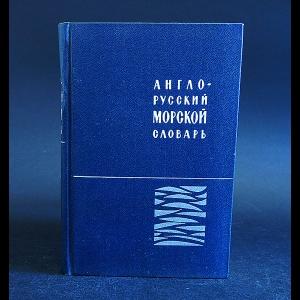 ФаворовПетр  - Англо-русский морской словарь