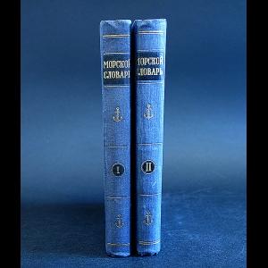Авторский коллектив - Морской словарь (комплект из 2 книг)