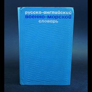 Авторский коллектив - Русско-английский военно-морской словарь
