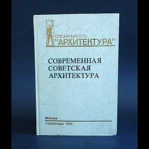 Былинкин Николай , Анатолий Журавлев, Ираида Шишкина - Современная советская архитектура 1955-1980 гг.