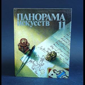 Авторский коллектив - Панорама искусств 11