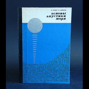 Гийес Л., Сабате П. - Основы акустики моря