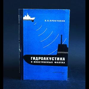 Простаков А.Л. - Гидроакустика в иностранных флотах
