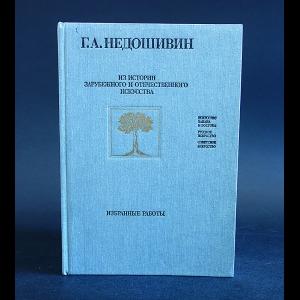 Недошивин Г.А. - Из истории зарубежного и отечественного искусства