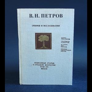Петров Всеволод - Очерки и исследования. Избранные статьи о русском искусстве XVIII - XX веков