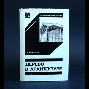 Лисенко Л.М. - Дерево в архитектуре