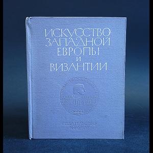 Авторский коллектив - Искусство Западной Европы и Византии