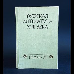 Авторский коллектив - Русская литература XVII века 1700-1775