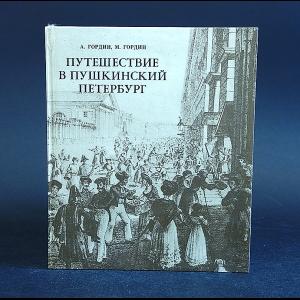 Дворкин Дмитрий , Гордин Алекс.  - Путешествие в пушкинский Петербург