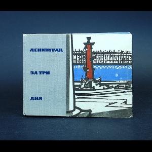 Семенникова Н., Окунь Я. - Ленинград за три дня
