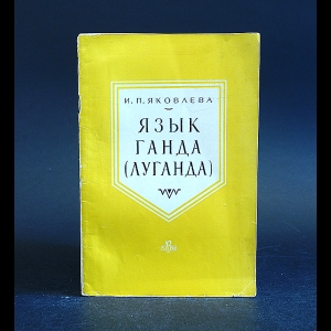 Яковлева И.П. - Язык Ганда (Луганда)