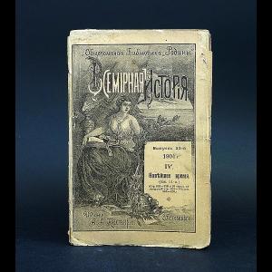 Авторский коллектив - Всемирная истории Выпуск 33 1904 г.