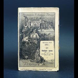 Авторский коллектив - Всемирная истории Выпуск 34 1904г.