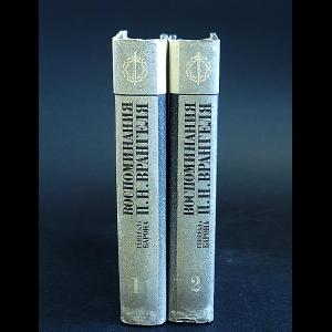 Врангель Петр  - Воспоминания генерала барона П. Н. Врангеля (комплект из 2 книг)