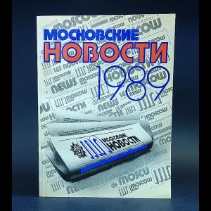 Авторский коллектив - Московские новости 1989