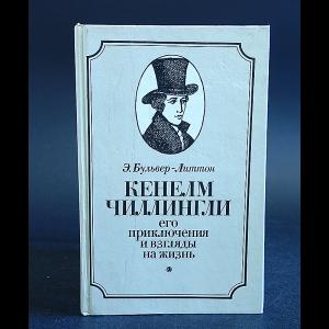 Бульвер-Литтон Э. - Кенелм Чиллингли его приключения и взгляды на жизнь