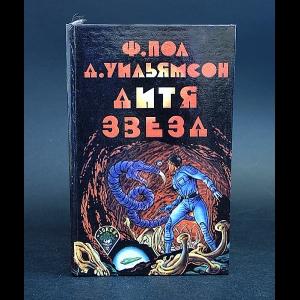 Пол Ф., Уильямсон Дж. - Дитя звезд