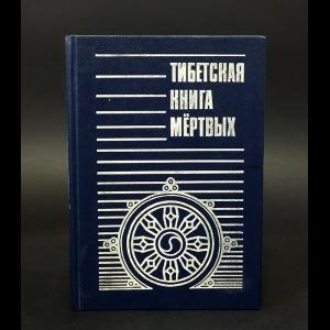 Тибетская книга мёртвых (Бардо Тёдол) - Тибетская книга мертвых
