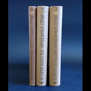 Авторский коллектив - История искусства Зарубежных стран (комплект из 3 книг)