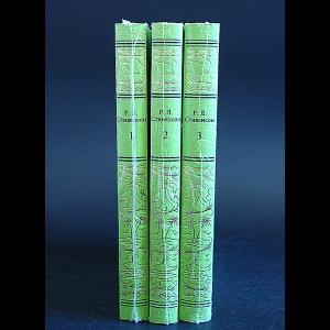 Стивенсон Роберт Луис - Роберт Луис Стивенсон  Сочинения в 3 томах (комплект)
