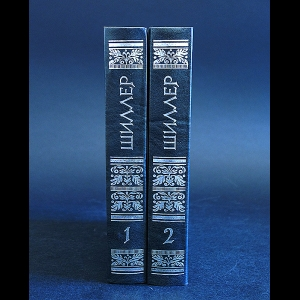 Шиллер Фридрих - Фридрих Шиллер Избранное в 2 томах (комплект из 2 книг)