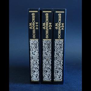 Островский А.Н. - А.Н. Островский Сочинения (комплект из 3 книг)