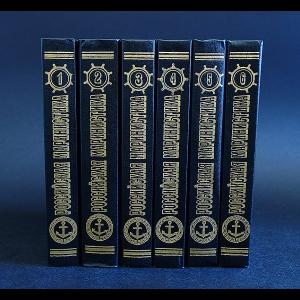 Авторский коллектив - Российская маринистика в 6 томах (комплект из 6 книг)
