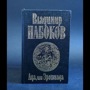 Набоков Владимир - Ада, или Эротиада. Семейная хроника