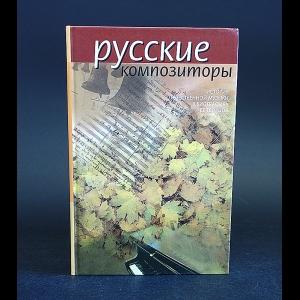 Авторский коллектив - Русские композиторы. История отечественной музыки в биографиях ее творцов