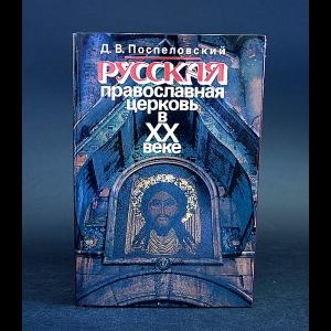 Поспеловский Д.В. - Русская православная церковь в XX веке