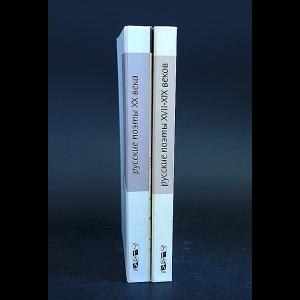 Авторский коллектив - Русские поэты XVII-XIX веков.  Русские поэты XX века. Собрание биографий (комплект из 2 книг)