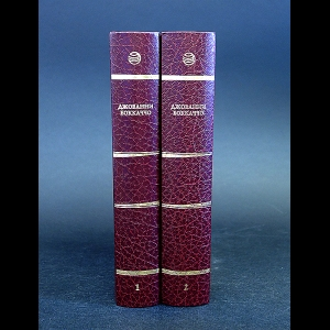 Джованни Боккаччо - Джованни Боккаччо Собрание сочинений в 2 томах (комплект из 2 книг)