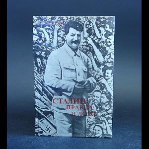 Жухрай В. - Сталин: правда и ложь