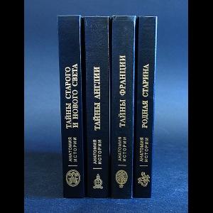 Авторский коллектив - Серия Анатомия истории (Комплект из 4 книг)