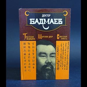 Бадмаев Петр - Тибетская медицина. Царский двор. Советская власть