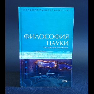 Авторский коллектив - Философия науки. Образовательный стандарт XXI
