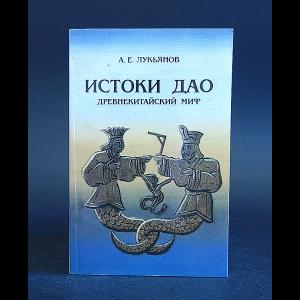 Лукьянов А.Е. - Истоки Дао. Древнекитайский миф