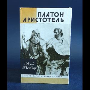 Лосев А.Ф., Тахо-Годи А.А. - Платон и Аристотель