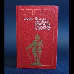 Барг М.А. - Великая английская революция в портретах ее деятелей
