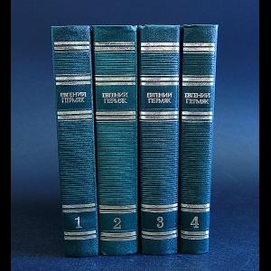 Пермяк Евгений - Евгений Пермяк Собрание сочинений в 4 томах (комплект из 4 книг)