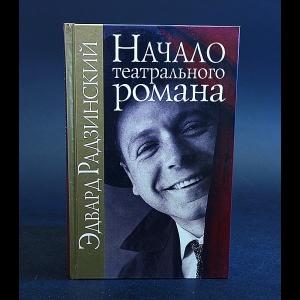 Радзинский Эдвард - Начало театрального романа