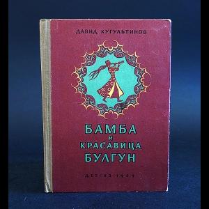 Кугультинов Давид - Бамба и красавица Булгун