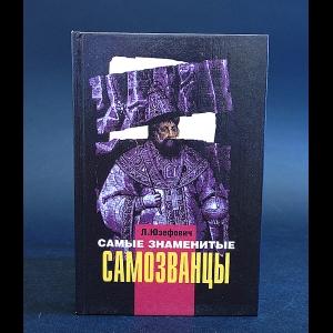 Юзефович Леонид - Самые знаменитые самозванцы