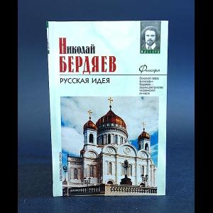 Бердяев Н.А. - Русская идея