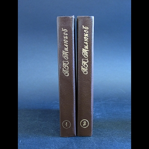 Милюков П.Н. - П. Н. Милюков  Воспоминания (комплект из 2 книг)